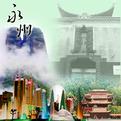永州市 企业/个人网站注销备案