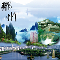 郴州市 企业/个人网站注销备案