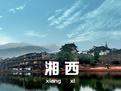 湘西州 企业/个人网站注销备案